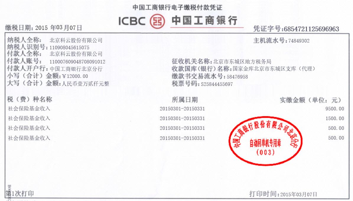 公司开具社保证明_电子缴税付款凭证的入账凭据-科云学堂-会计在线实操领先品牌 ...