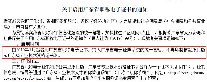 广东初级会计电子证书